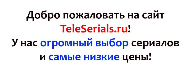 http://teleserials.ru/demo/trkuklam1.jpg