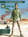 Во все тяжкие - 1 сезон (Breaking Bad) (3 DVD-9)