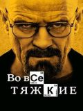 Во все тяжкие - 4 сезон (Breaking Bad) (4 DVD-9)