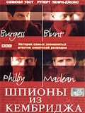 Шпионы из Кембриджа (Cambridge Spies) (4 DVD-Video)