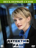 Детектив Раш - 1 сезон (Cold Case) (6 DVD-Video)