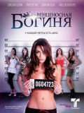 Венценосная Богиня (La Diosa Coronada) (6 DVD-Video)