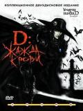 Ди - Жажда крови (Vampire Hunter D Bloodlust) (2 DVD-Video)