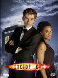 Доктор Кто - 3 сезон (Doctor Who) (5 DVD-9)