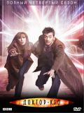 Доктор Кто - 4 сезон (Doctor Who) (5 DVD-9)