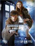 Доктор Кто - 5 сезон (Doctor Who) (6 DVD-9)