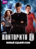 Доктор Кто - 7 сезон (Doctor Who) (4 DVD-9)