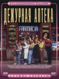 Дежурная аптека - 1 сезон (Farmacia de Guardia) (4 DVD-10)