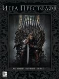Игра престолов - 1 сезон (Game of Thrones) (5 DVD-9)