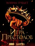 Игра престолов - 2 сезон (Game of Thrones) (5 DVD-9)