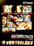 Анатомия страсти - 3 сезон (Grey\'s Anatomy) (7 DVD-9)