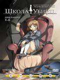 Школа убийц (Gunslinger Girl TV) (2 DVD-9)