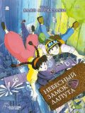 Небесный замок Лапута (Laputa - Castle in the Sky) (1 DVD-9)