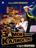 Люпен III: Замок Калиостро (Lupin 3 Movie - Castle of Cagliostro) (1 DVD-Video)