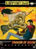 Люпен III: Роковой дракон (Lupin 3 Movie - Dragon Of Doom) (1 DVD-Video)