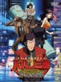Люпен III: Первый контакт (Lupin 3 Movie - First Contact) (1 DVD-Video)