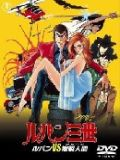 Люпен III: Тайна Мамо (Lupin 3 Movie - Secret of Mamo) (1 DVD-Video)