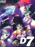 Макросс 7 Динамит (Macross 7 OVA 2 - Dynamite) (1 DVD-Video)