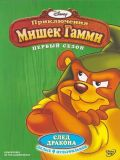 Мишки Гамми (Adventures of the Gummi Bears) (12 DVD-9)