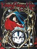 Вампирша Мию OVA (Vampire Princess Miyu OVA) (2 DVD-Video)