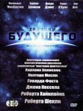 Хроники будущего (Masters of Science Fiction) (2 DVD-Video)