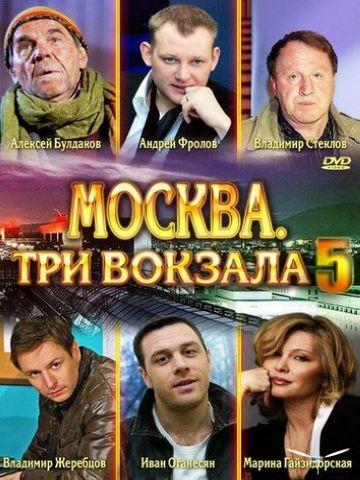 «Москва Три Вокзала Сезон 8» — 1986