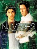 Числа - 1 сезон (Numb3rs) (3 DVD-Video)