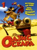 Оазис Оскара (Oscar's Oasis) (6 DVD-Video)