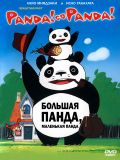 Большая панда и маленькая панда (Panda Kopanda) (1 DVD-Video)