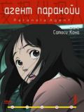 Агент параноя (Paranoia Agent TV) (3 DVD-9)