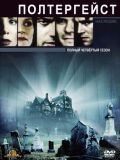 Полтергейст: Наследие - 4 сезон (Poltergeist: The Legacy) (5 DVD-9)