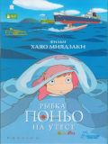 Рыбка Поньо на утёсе (Ponyo on the Cliff by the Sea) (1 DVD-9)
