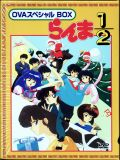 Ранма 1/2 OVA (Ranma 1/2 OVA) (4 DVD-Video)