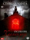 Красная роза (Rose Red) (2 DVD-9)