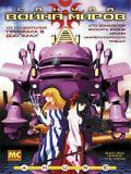 Сакура: Война миров (Sakura Wars) (1 DVD-Video)