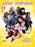 Моя богиня! OVA (Ah! My Goddess! OVA) (2 DVD-Video)