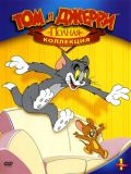Том и Джерри (Tom and Jerry) (8 DVD-9)