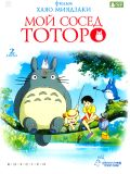 Наш сосед Тоторо (My Neighbour Totoro) (2 DVD-9)