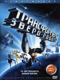 Трансформеры Зверо-Роботы [2 сезона] (Transformers: Beast Machines) (4 DVD-9)