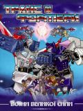 Трансформеры Воины Великой Силы (TransFormers Super Gold MasterForce) (5 DVD-Video)