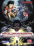 Уроцукидодии - Легенда о Сверхдемоне (Urotsukidoji - Legend of Overfield) (1 DVD-9)