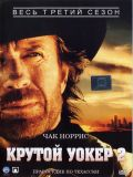 Крутой Уокер. Правосудие по-техасски - 2 сезон (Walker Texas Ranger) (7 DVD-Video)
