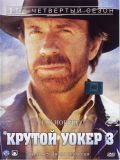 Крутой Уокер. Правосудие по-техасски - 3 сезон (Walker Texas Ranger) (7 DVD-Video)