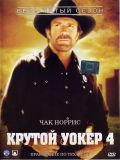 Крутой Уокер. Правосудие по-техасски - 4 сезон (Walker Texas Ranger) (7 DVD-Video)
