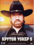 Крутой Уокер. Правосудие по-техасски - 5 сезон (Walker Texas Ranger) (7 DVD-Video)