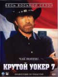 Крутой Уокер. Правосудие по-техасски - 7 сезон (Walker Texas Ranger) (6 DVD-Video)