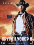 Крутой Уокер. Правосудие по-техасски - 8 сезон (Walker Texas Ranger) (6 DVD-Video)
