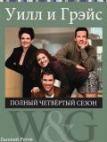 Уилл и Грейс - 4 сезон (Will & Grace) (4 DVD-9)