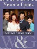 Уилл и Грейс - 5 сезон (Will & Grace) (4 DVD-9)