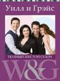 Уилл и Грейс - 6 сезон (Will & Grace) (4 DVD-9)